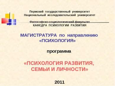 Пермский государственный университет Национальный исследовательский университ...