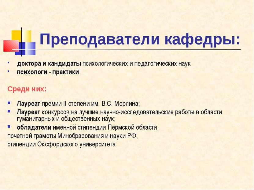 доктора и кандидаты психологических и педагогических наук психологи - практик...