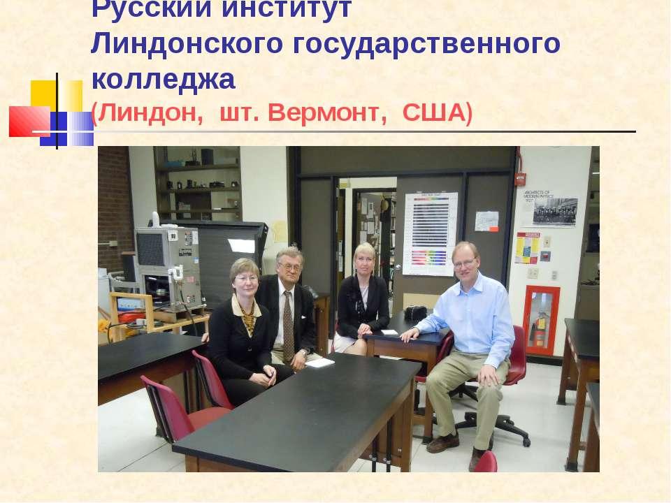 Русский институт Линдонского государственного колледжа (Линдон, шт. Вермонт, ...
