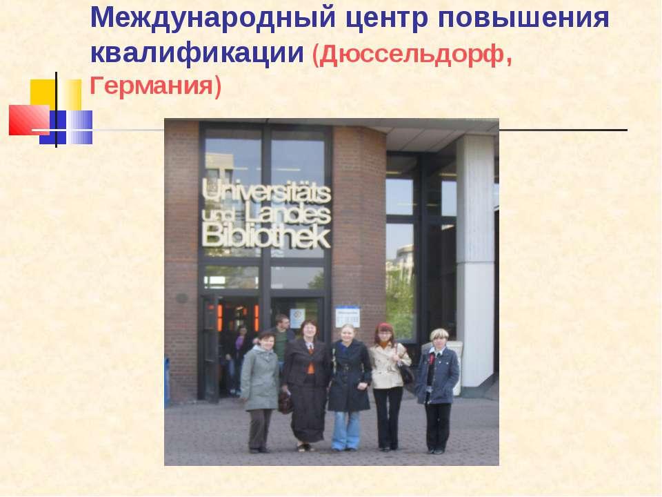 Международный центр повышения квалификации (Дюссельдорф, Германия)