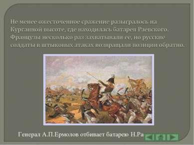 Генерал А.П.Ермолов отбивает батарею Н.Раевского