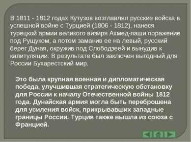 В 1811 - 1812 годах Кутузов возглавлял русские войска в успешной войне с Турц...