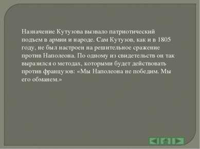 Назначение Кутузова вызвало патриотический подъем в армии и народе. Сам Кутуз...