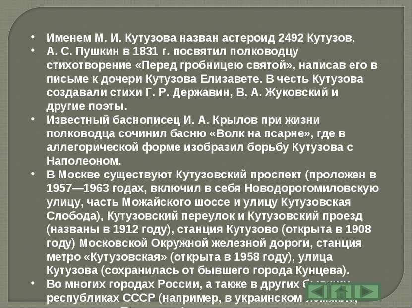 Именем М. И. Кутузова назван астероид 2492 Кутузов. А. С. Пушкин в 1831 г. по...