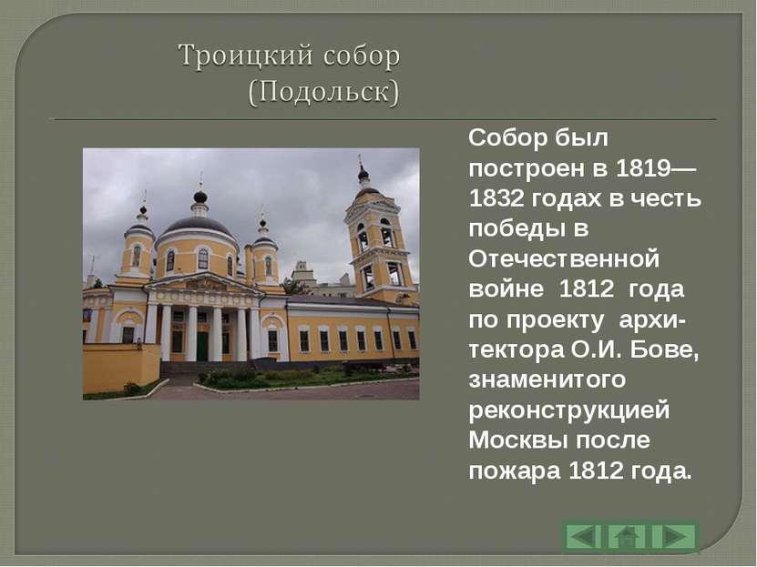 Собор был построен в 1819—1832 годах в честь победы в Отечественной войне 181...