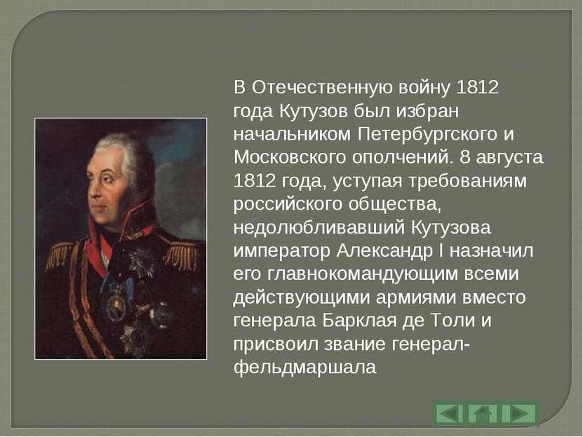 В Отечественную войну 1812 года Кутузов был избран начальником Петербургского...