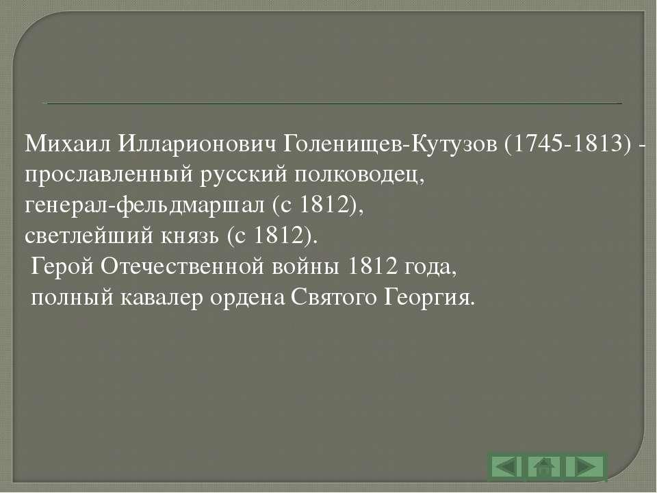 Михаил Илларионович Голенищев-Кутузов (1745-1813) - прославленный русский пол...