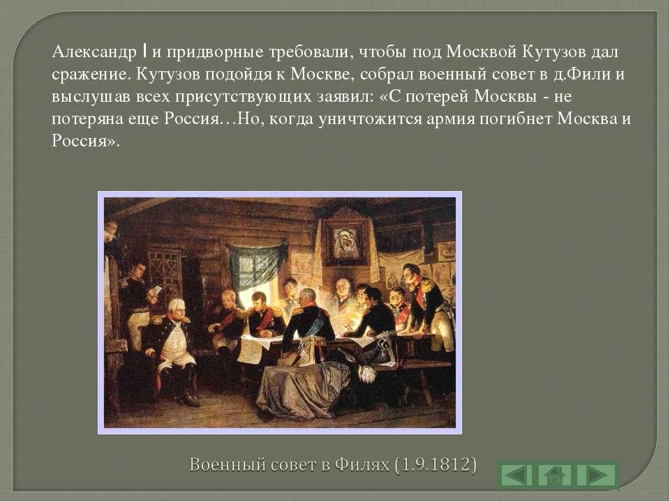 Александр I и придворные требовали, чтобы под Москвой Кутузов дал сражение. К...