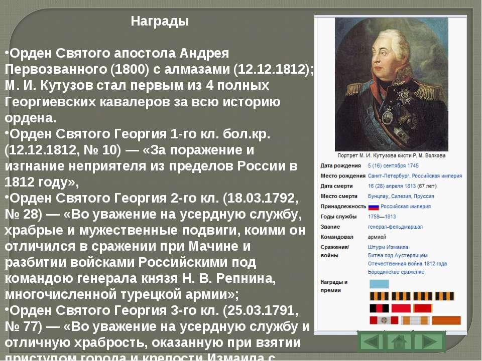 Награды Орден Святого апостола Андрея Первозванного (1800) с алмазами (12.12....