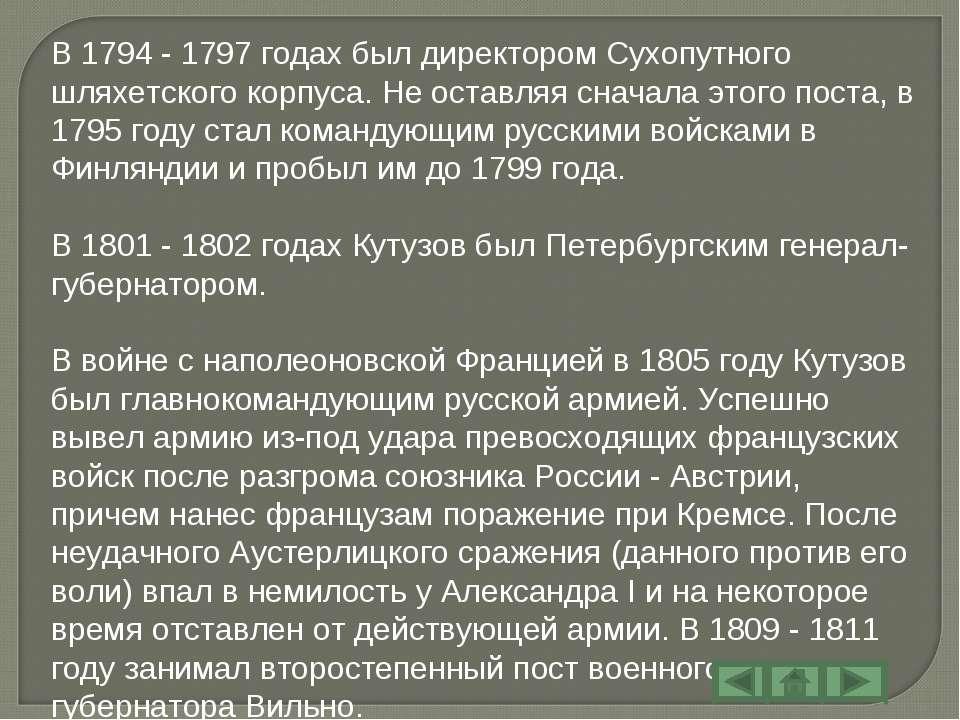 В 1794 - 1797 годах был директором Сухопутного шляхетского корпуса. Не оставл...