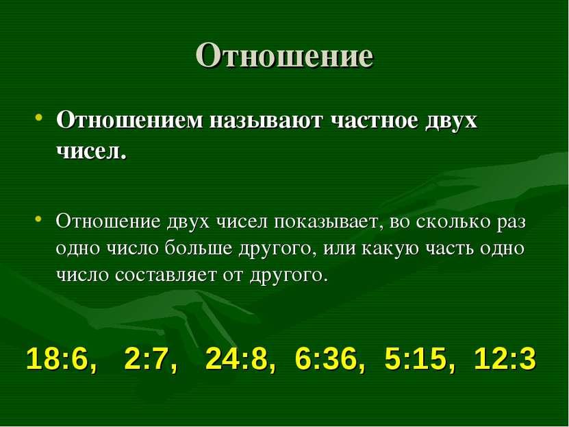 Отношение Отношением называют частное двух чисел. Отношение двух чисел показы...