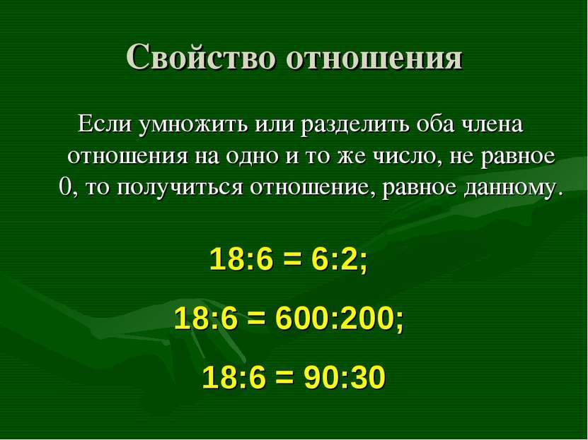 Свойство отношения Если умножить или разделить оба члена отношения на одно и ...