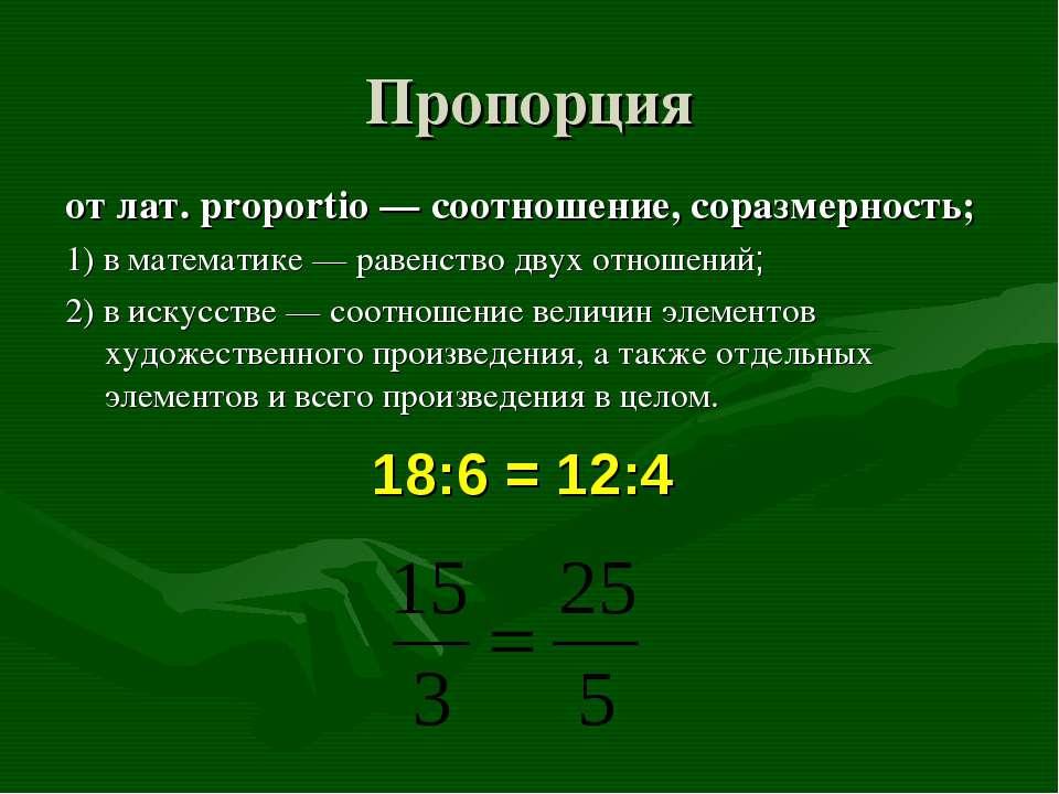 Пропорция от лат. proportio — соотношение, соразмерность; 1) в математике — р...