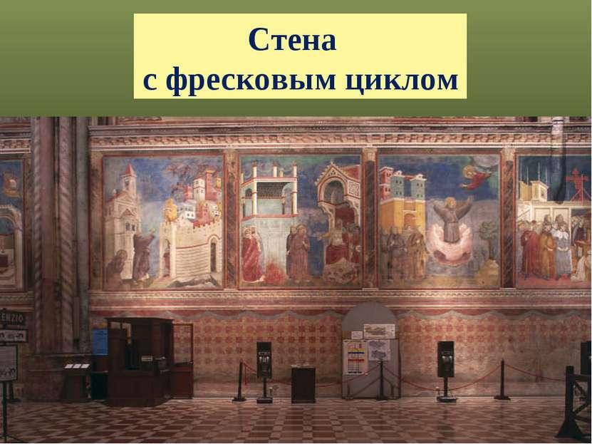Стена с фресковым циклом