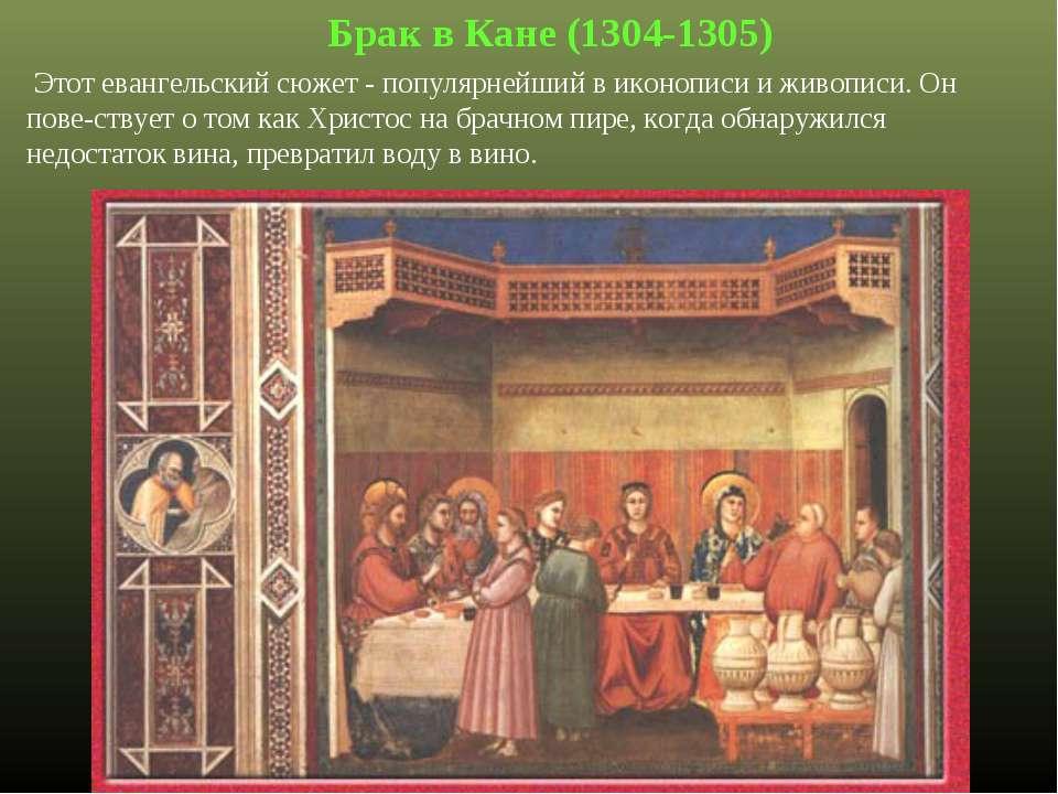 Этот евангельский сюжет - популярнейший в иконописи и живописи. Он пове-ствуе...