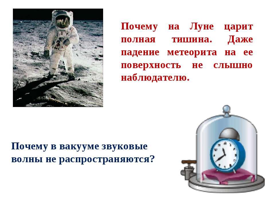 Почему на Луне царит полная тишина. Даже падение метеорита на ее поверхность ...