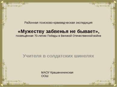 Районная поисково-краеведческая экспедиция «Мужеству забвенья не бывает», пос...