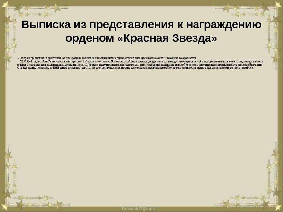 Выписка из представления к награждению орденом «Красная Звезда» «…за время пр...