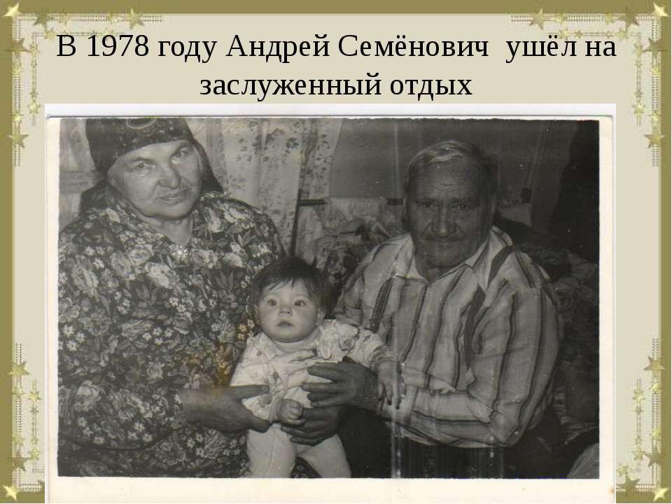 В 1978 году Андрей Семёнович ушёл на заслуженный отдых