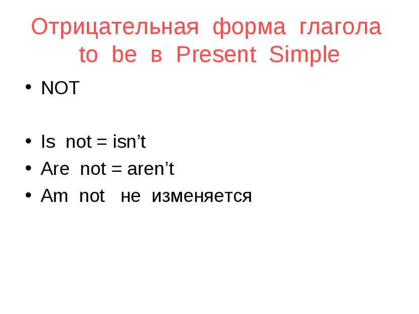 Отрицательная форма глагола to be в Present Simple NOT Is not = isn't Are not...