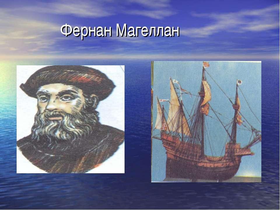Фернан Магеллан