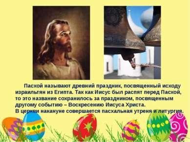 Пасхой называют древний праздник, посвященный исходу израильтян из Египта. Та...