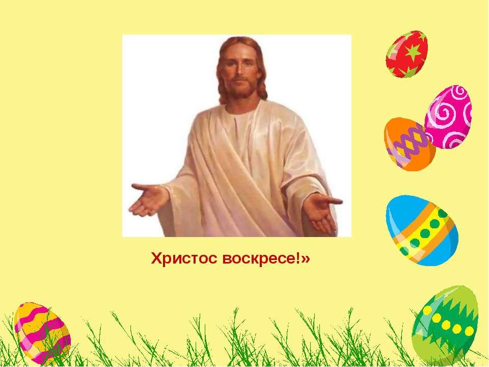 Христос воскресе!»