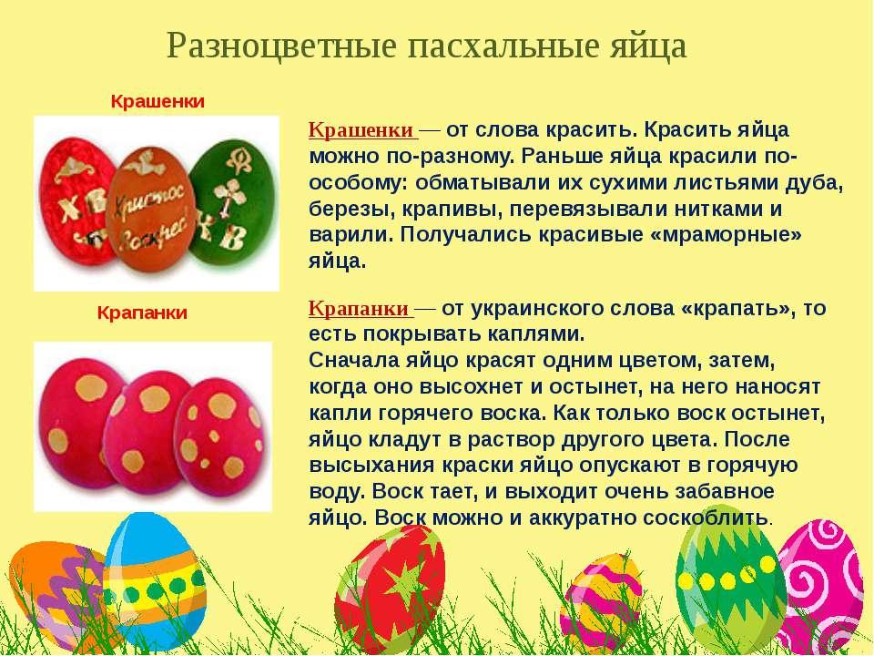Разноцветные пасхальные яйца Крашенки Крашенки — от слова красить. Красить яй...