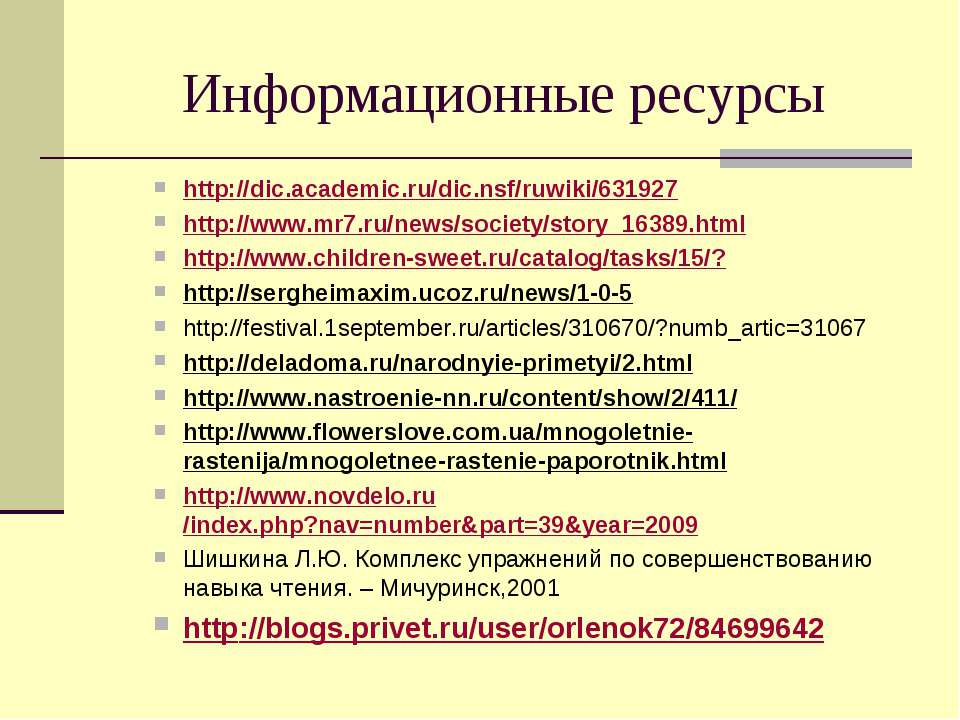 Информационные ресурсы http://dic.academic.ru/dic.nsf/ruwiki/631927 http://ww...