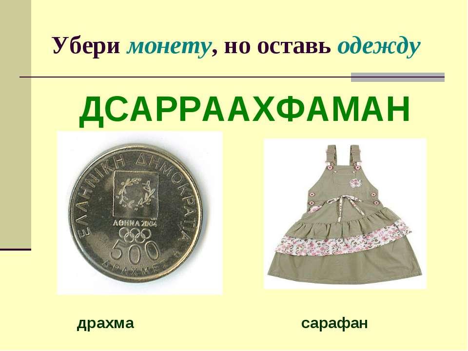 Убери монету, но оставь одежду ДСАРРААХФАМАН драхма сарафан