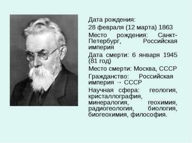Дата рождения: 28 февраля (12 марта) 1863 Место рождения: Санкт-Петербург, Ро...