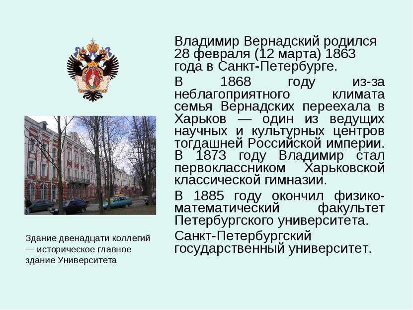 Владимир Вернадский родился 28 февраля (12 марта) 1863 года в Санкт-Петербург...