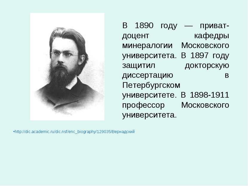 В 1890 году — приват-доцент кафедры минералогии Московского университета. В 1...