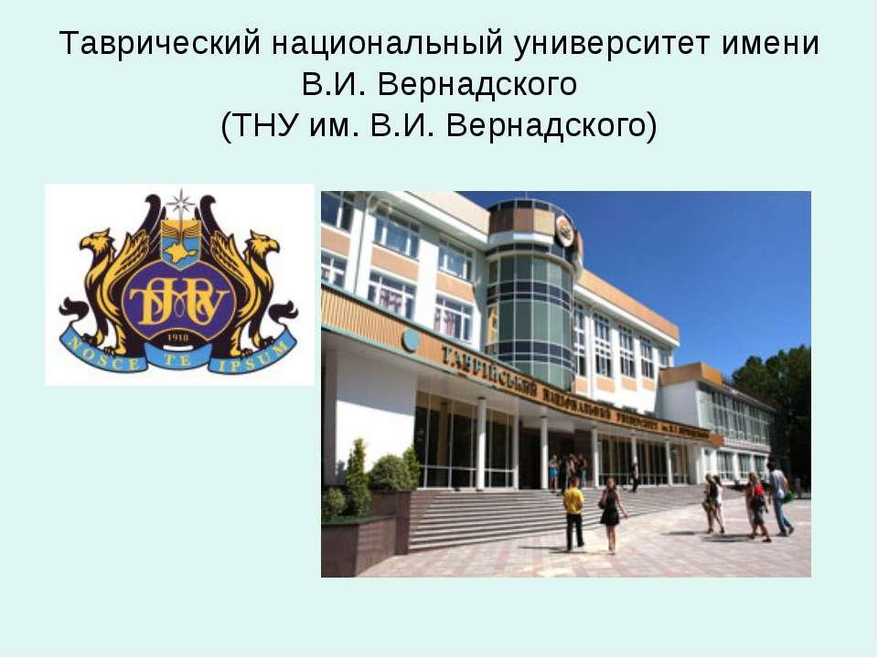 Таврический национальный университет имени В.И. Вернадского (ТНУ им. В.И. Вер...