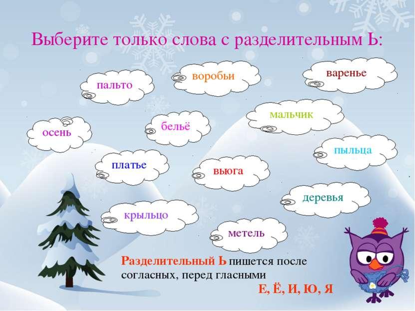 Выберите только слова с разделительным Ь: бельё вьюга платье деревья пыльца п...