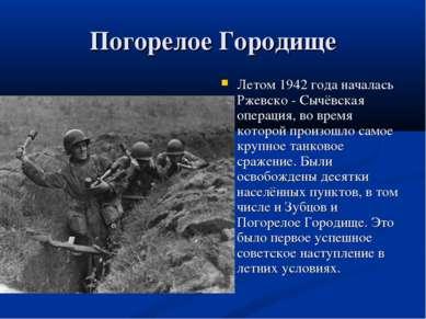 Погорелое Городище Летом 1942 года началась Ржевско - Сычёвская операция, во ...