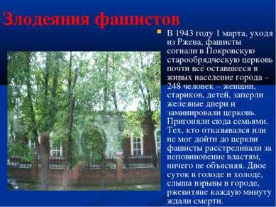 Злодеяния фашистов В 1943 году 1 марта, уходя из Ржева, фашисты согнали в Пок...