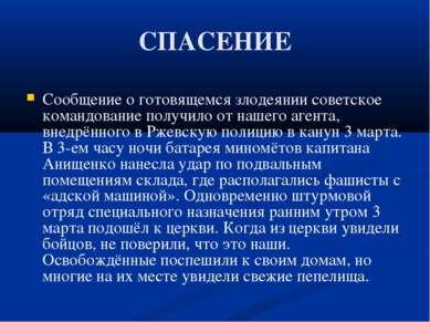 СПАСЕНИЕ Сообщение о готовящемся злодеянии советское командование получило от...