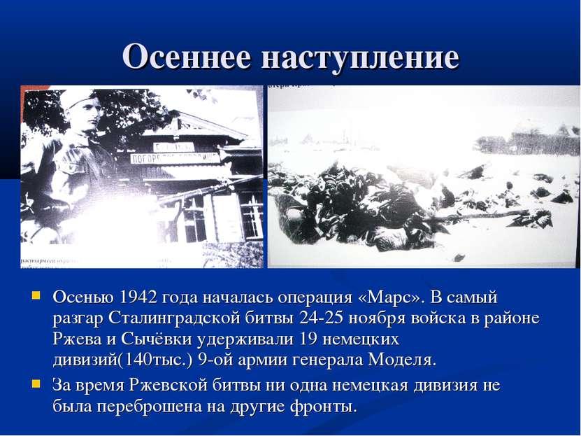 Осеннее наступление Осенью 1942 года началась операция «Марс». В самый разгар...