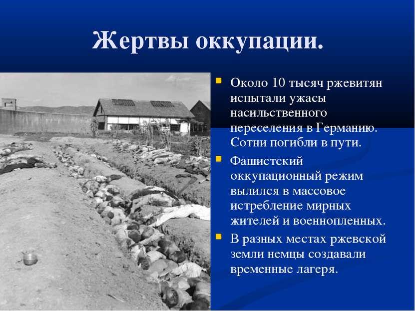 Жертвы оккупации. Около 10 тысяч ржевитян испытали ужасы насильственного пере...