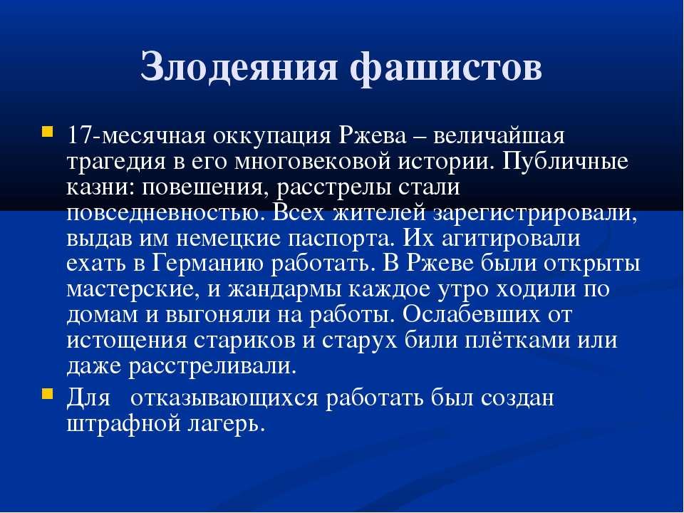 Злодеяния фашистов 17-месячная оккупация Ржева – величайшая трагедия в его мн...