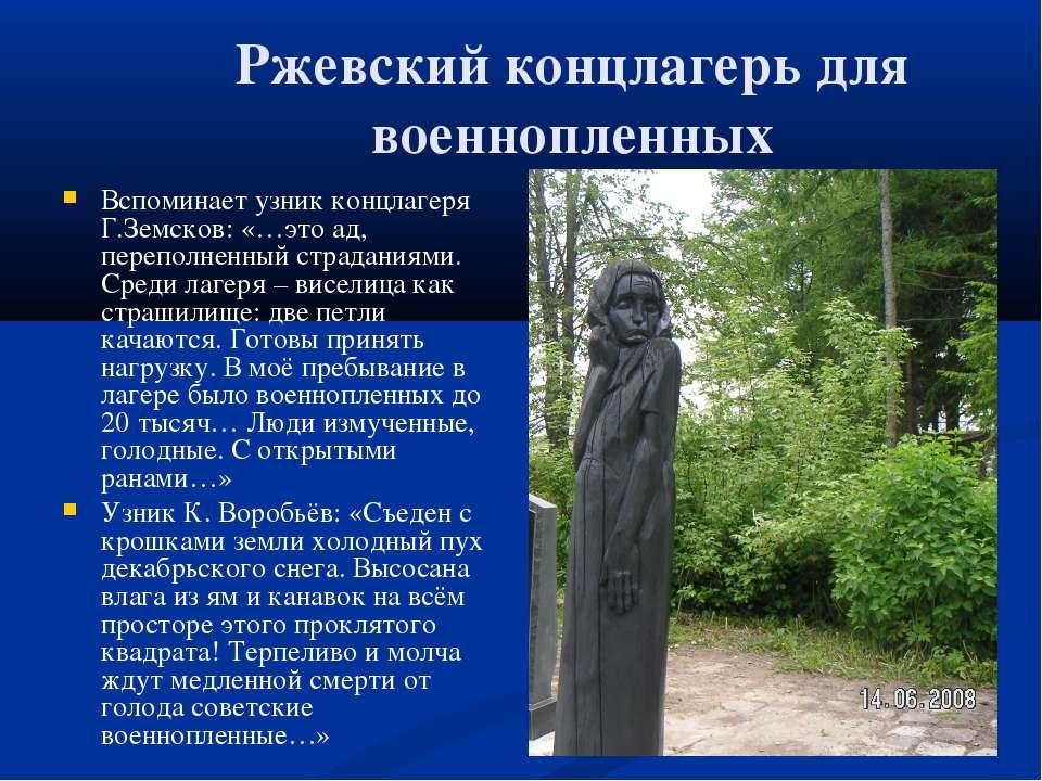 Ржевский концлагерь для военнопленных Вспоминает узник концлагеря Г.Земсков: ...