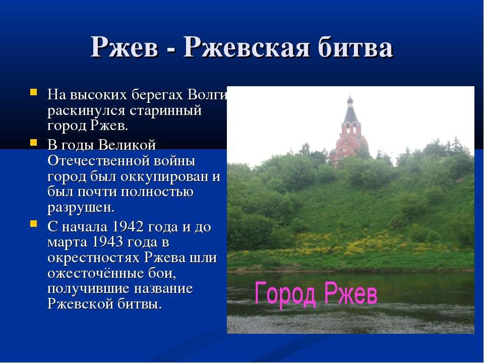 Ржев - Ржевская битва На высоких берегах Волги раскинулся старинный город Рже...