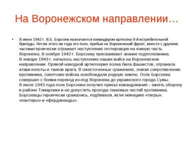 На Воронежском направлении… В июне 1942 г. В.Б. Борсоев назначается командиро...