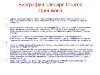 Биография слесаря Сергея Орешкова Сергей Орешков родился в 1916 году в северн...