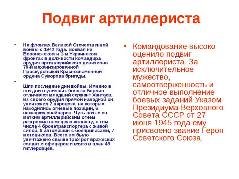 Подвиг артиллериста На фронтах Великой Отечественной войны с 1942 года. Воева...