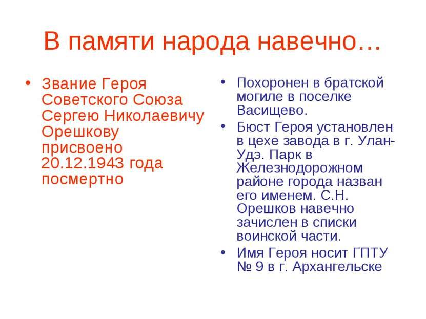 В памяти народа навечно… Звание Героя Советского Союза Сергею Николаевичу Оре...