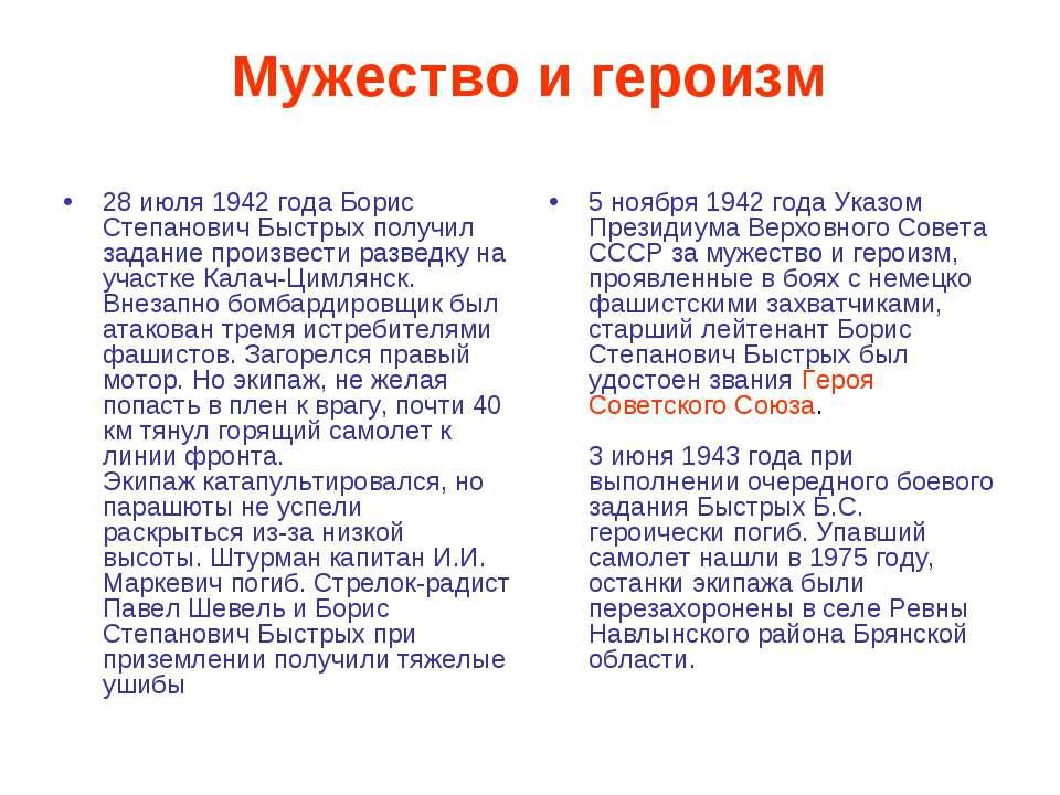 Мужество и героизм 28 июля 1942 года Борис Степанович Быстрых получил задание...