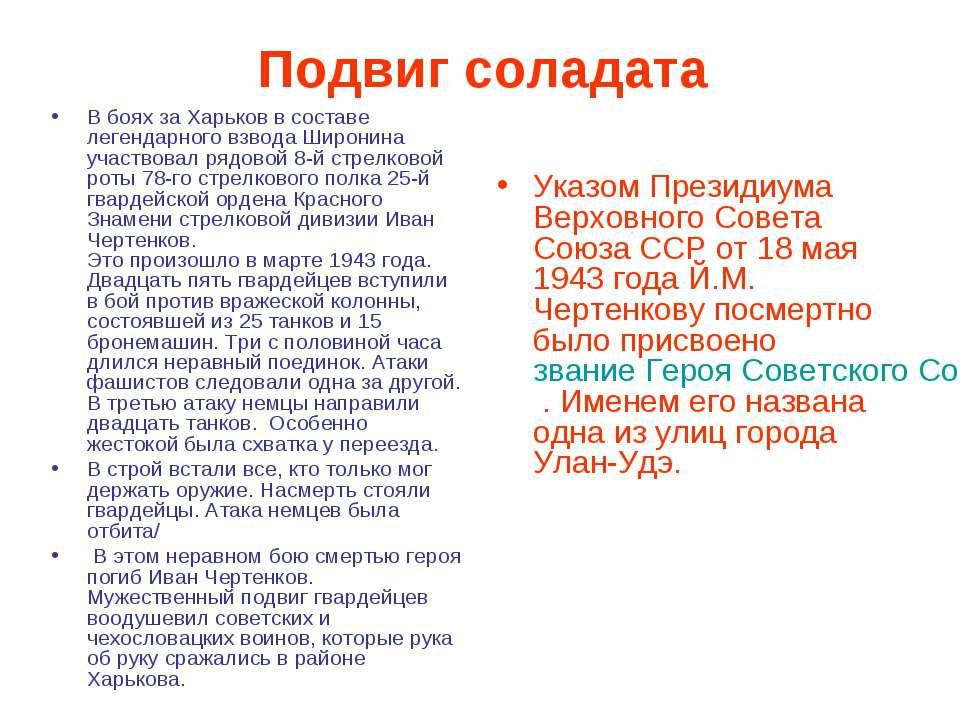 Подвиг соладата В боях за Харьков в составе легендарного взвода Широнина учас...