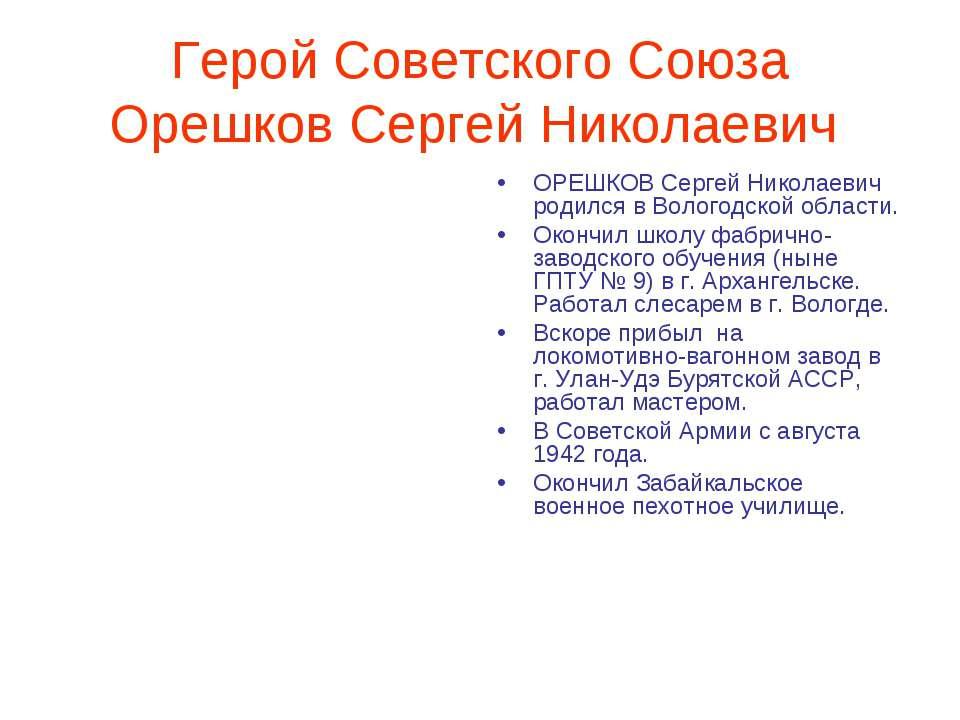 Герой Советского Союза Орешков Сергей Николаевич  ОРЕШКОВ Сергей Николаевич ...